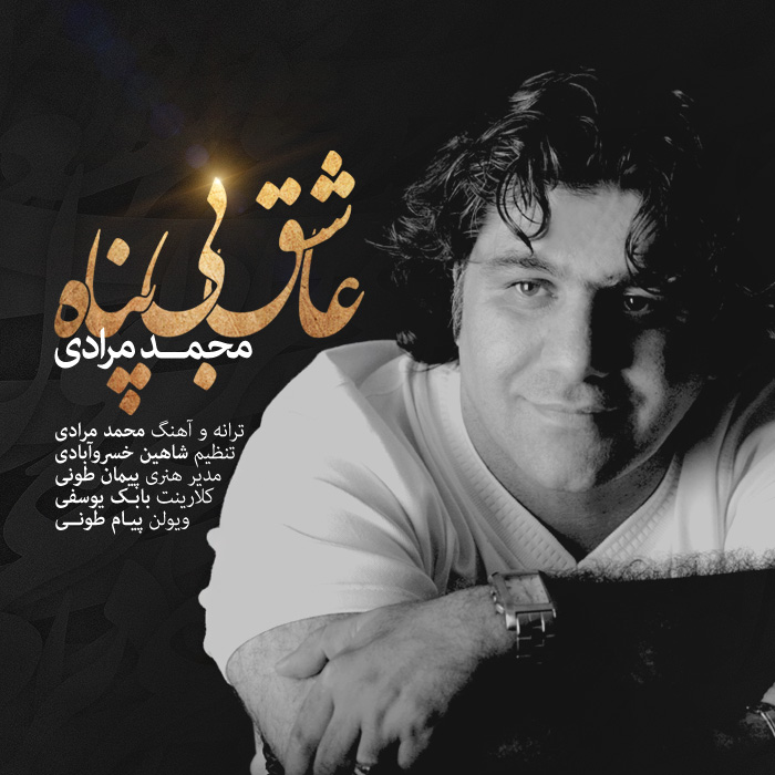 Mohammad Moradi – Asheghe Bi Panah