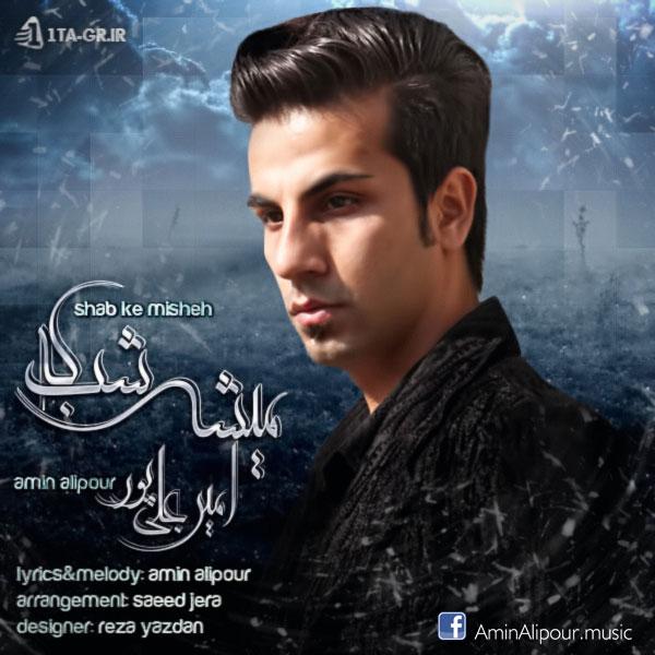 Amin Alipour – Shab Ke Mishe