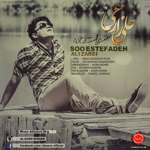 Ali Zarei – So Estefadeh