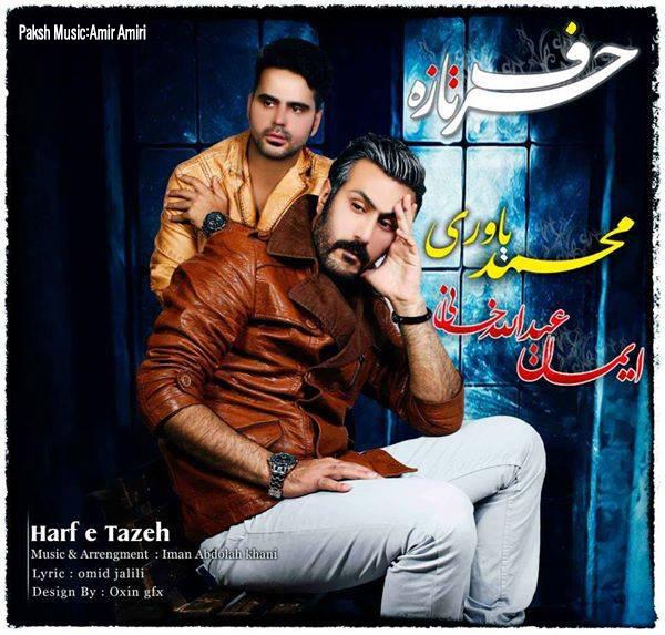 Mohamad Yavari & Iman Abdolahkhani – Harfe Taze