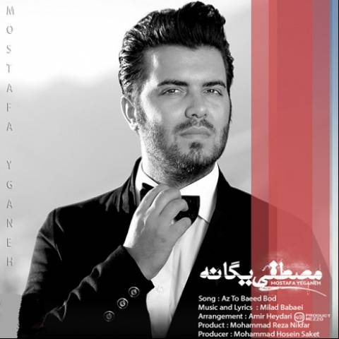 Mostafa Yeganeh – Az To Baeed Bood