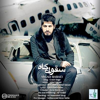 Milad Babaei – Soghoot Gah
