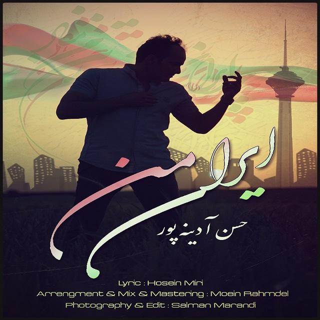 Hasan Adinehpoor – Iran Man