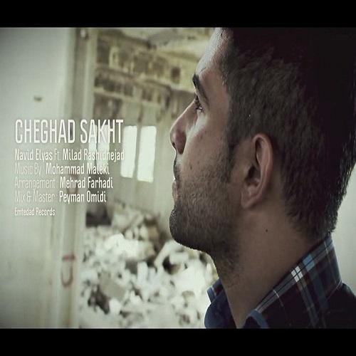 Navid Elyas Ft. Milad Rashidnejad – Cheghad Sakht