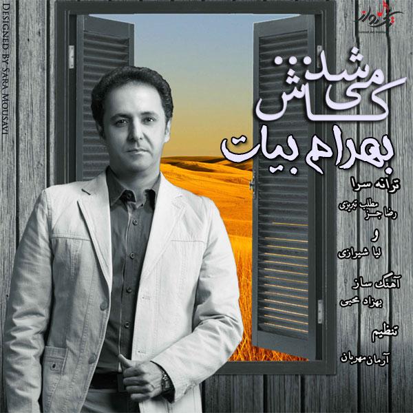 Bahram Bayat – Kash Mishod