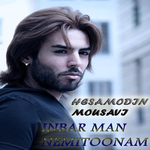 Hesamodin Mousavi – Inbar Man Nemitonam