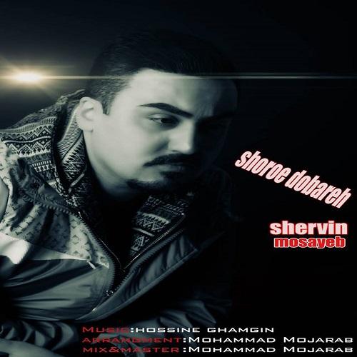 Shervin Mosayeb – Shoroe Dobareh