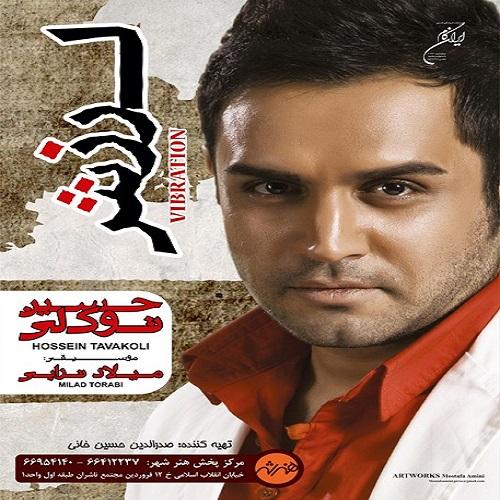 Hossein Tavakoli – Larzesh – Demo Album