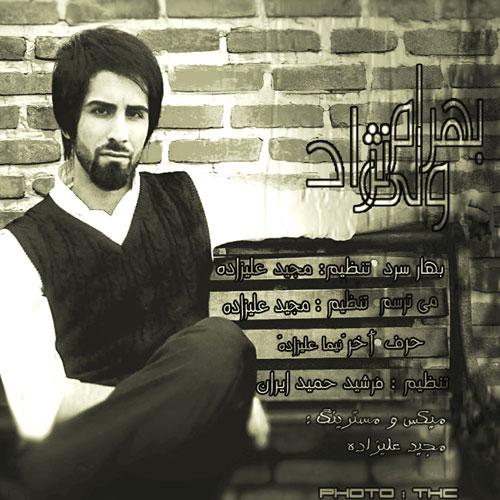 Barahm Vali Nejhad – 3 New Tracks