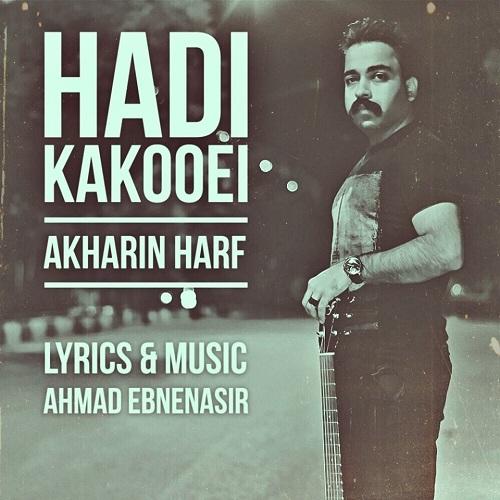 Hadi Kakooei – Akharin Harf