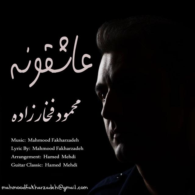 Mahmood Fakharzadeh – Asheghoone