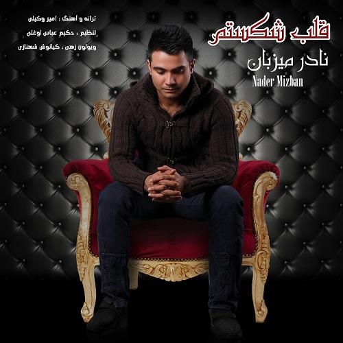 Nader Mizban – Ghalbe Shekastam