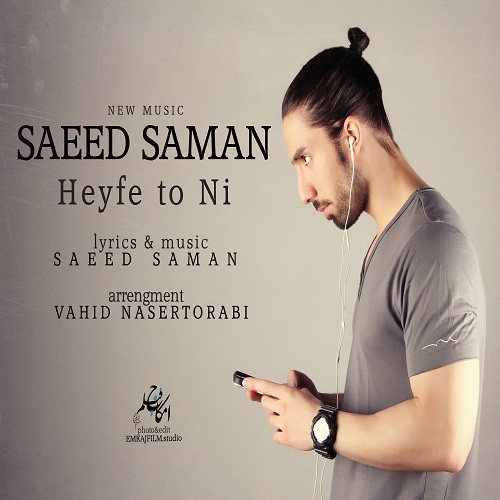 Saeed Saman – Heyfe To Nist
