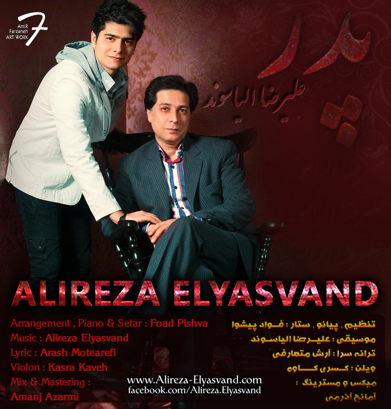 Alireza Elyasvand – Pedar