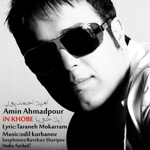 Amin Ahmadpour – In Khobe