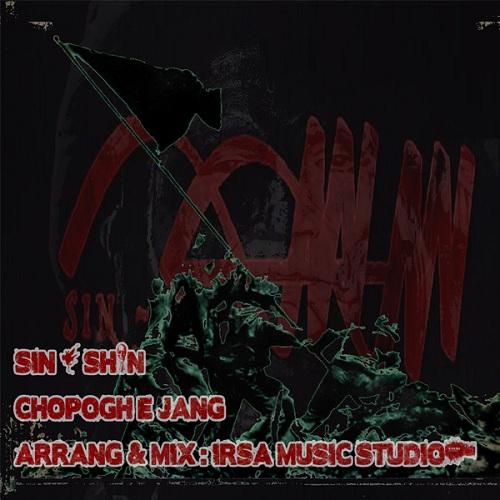 Sin Shin – Chopoghe Jang