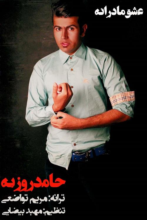 Hamed Ruzbeh – Eshghe Madarane