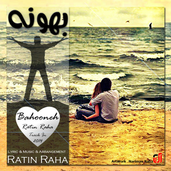 Ratin Raha – 3New Music