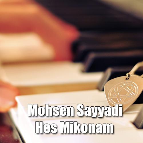 Mohsen Sayyadi – Hess Mikonam