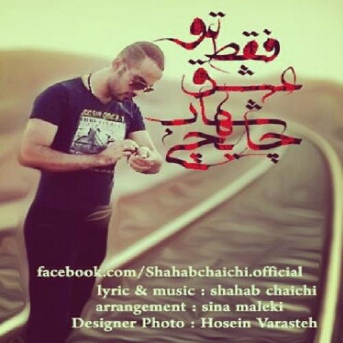 Shahab Chaichi – Eshgh Faghat To