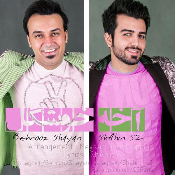 Shahin S2 Ft. Behrouz Shayan – Akhe Khoshgel