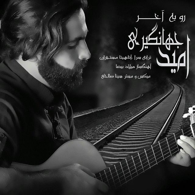 Omid Jahangiri – Ru Be Akhar