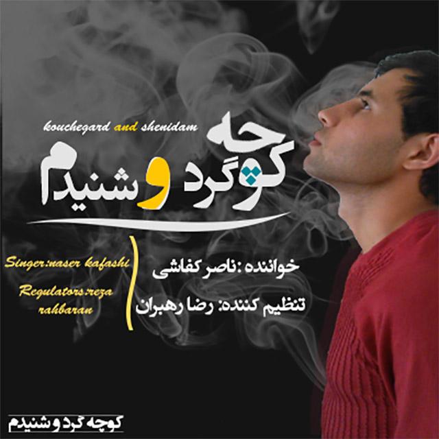 Naser Kafashi – 2New Track