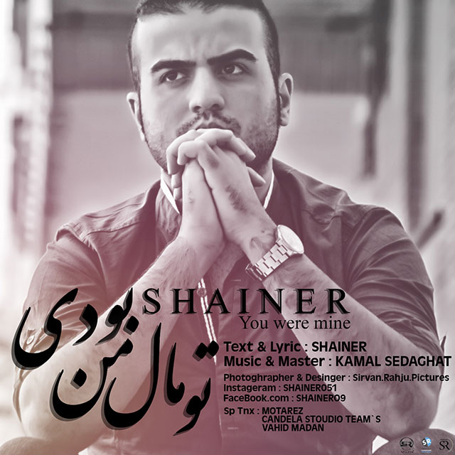 Shainer – To Male Man Boodi
