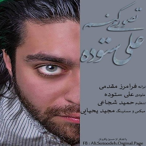 Ali Sotoodeh – Tasavor Mikonam