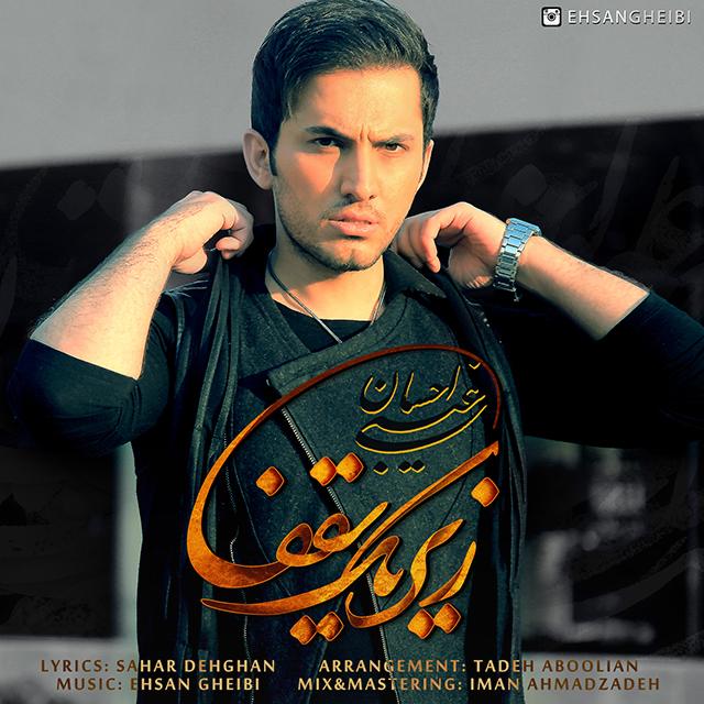 Ehsan Gheibi – Zire Yek Saghf