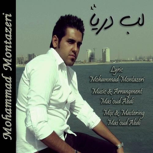 Mohammad Montazeri – Labe Darya