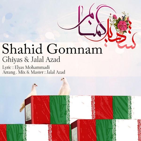 Ghiyas & Jalal Azad – Shahid Gomnam
