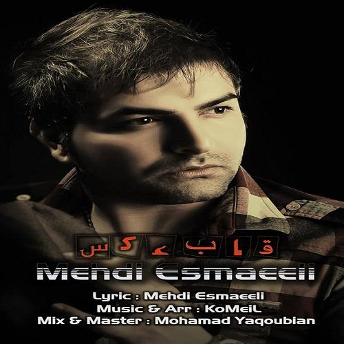 Mehdi Esmaeeli – Ghabe Ax