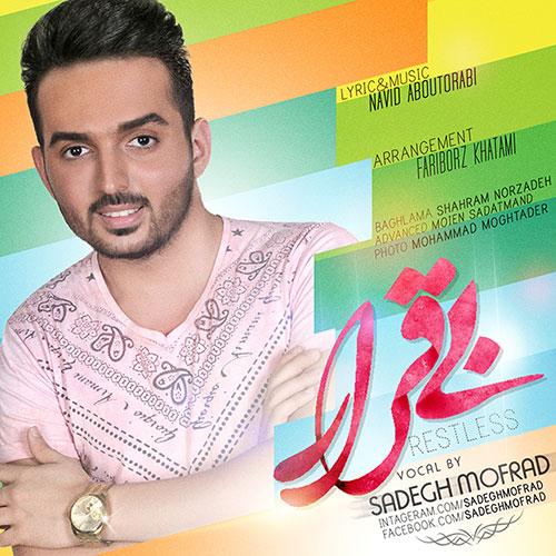 Sadegh Mofrad – Bigharar