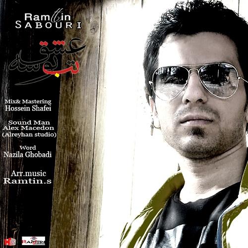 Ramtin Sabouri – Tabe Boseye Eshgh