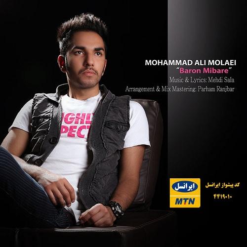 Mohammad Ali Molaei – Baron Mibareh