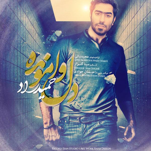 Hamid Raad – Dele Vamoondeh