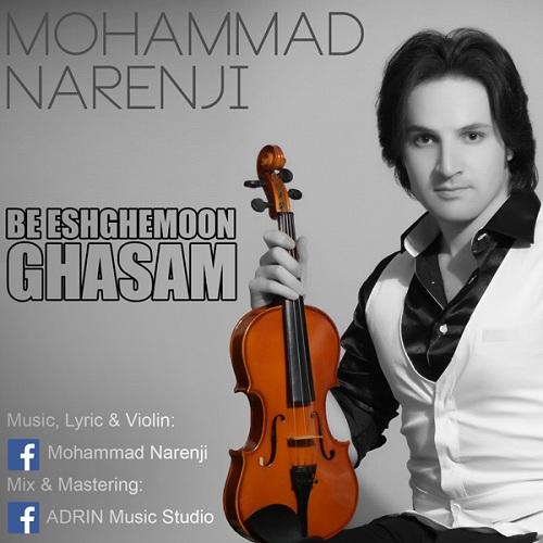 Mohammad Narenji – Be Eshghemoun Ghasam