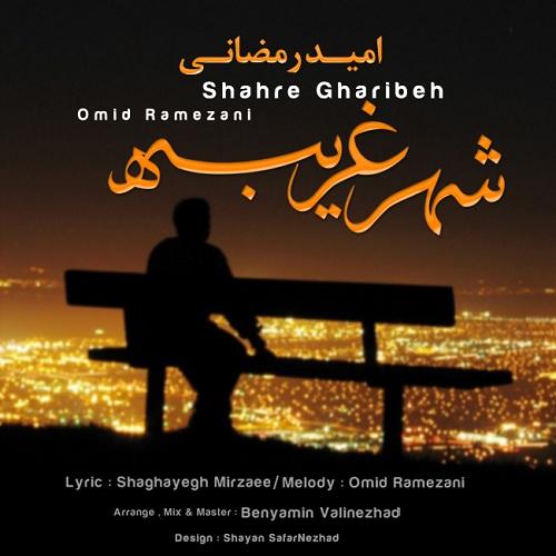 Omid Ramezani – Shahre Gharibeh