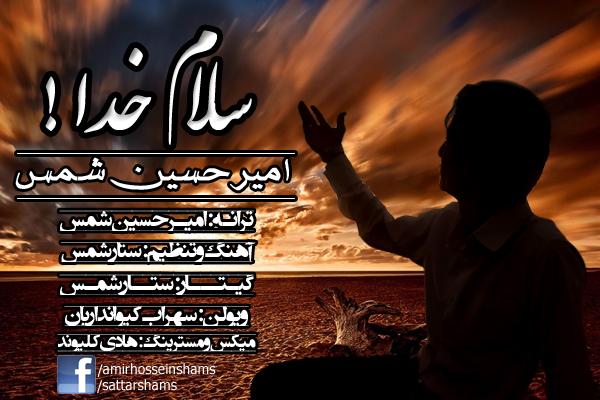 AmirHosein Shams – Salam Khoda