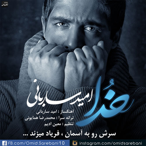 Omid Sarebani – Khoda