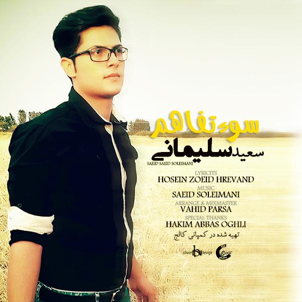 Saeed Soleymani – Soe Tafahom