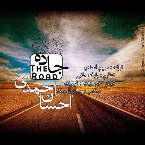Ehsan Ahmadi – Jade