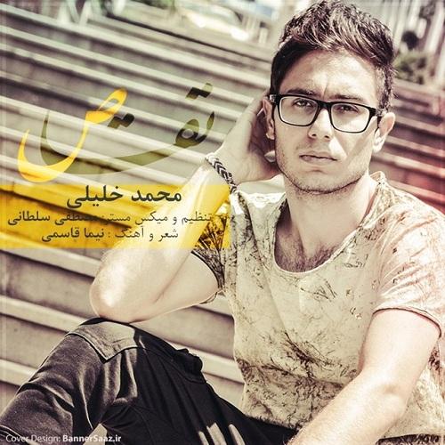 Mohammad Khalili – Taghas