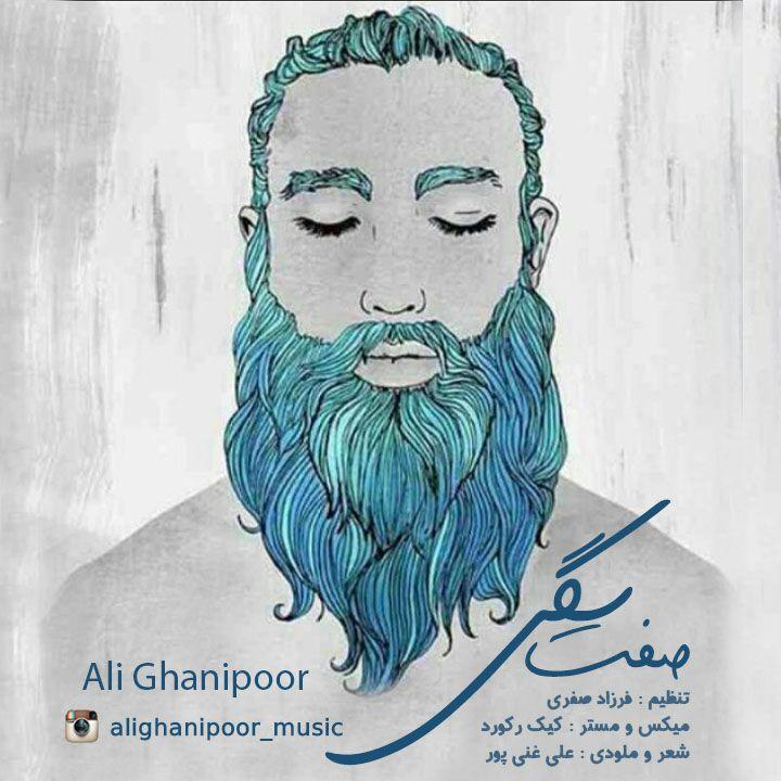 دانلود آهنگ جدید علی غنی پور به نام صفت