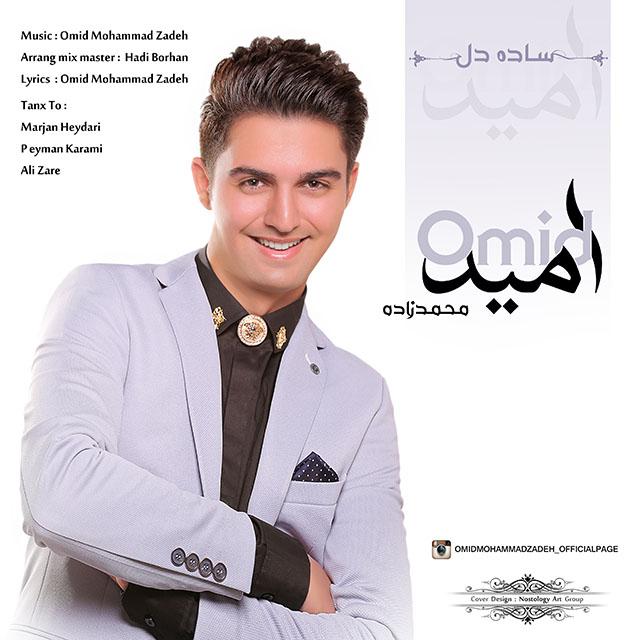 دانلود آهنگ جدید امید محمدزاده به نام ساده دل
