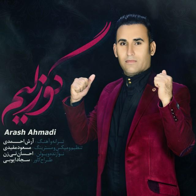 دانلود آهنگ جدید آرش احمدی به نام گوزلیم