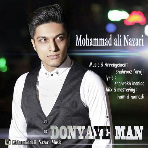 دانلود آهنگ جدید محمد علی نظری به نام دنیای من