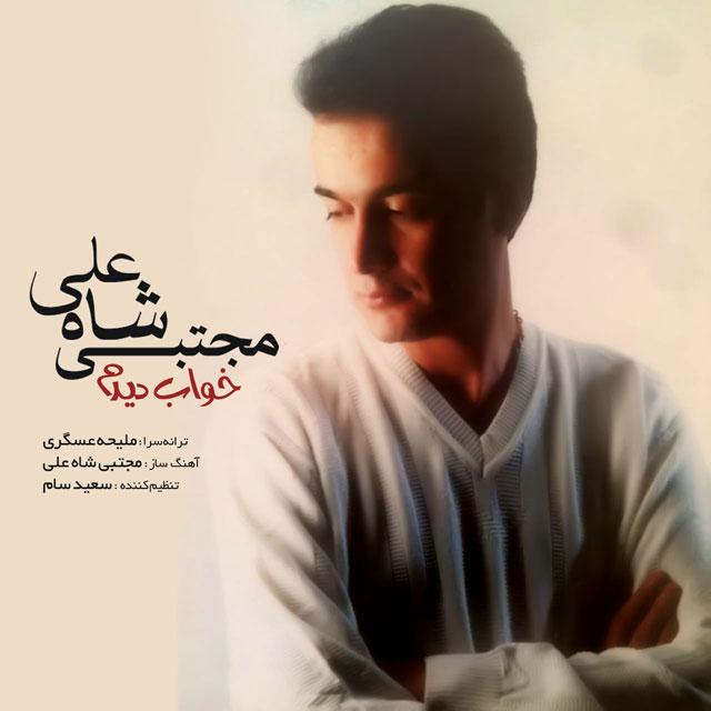 دانلود آهنگ جدید مجتبی شاه علی به نام خواب دیدم