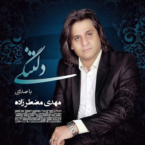 دانلود آهنگ جدید مهدي مضطرزاده به نام دلتنگي